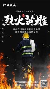 黑色酷炫清明节悼念四川凉山牺牲扑火队员推广海报