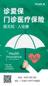 绿色扁平简约医疗保险行业医疗健康金融理财宣传海报