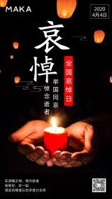 红色手捧蜡烛4月4日全国哀悼日宣传推广海报