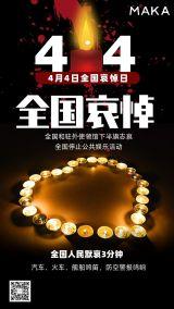 黑色爱心蜡烛清明热点4月4日全国哀悼日宣传推广海报