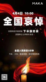红色飘带清明热点4月4日全国哀悼日宣传推广海报