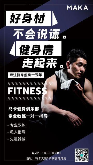 黑色酷炫健身瘦身促销宣传推广手机海报