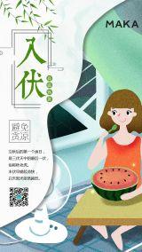 绿色简约二十四节气三伏天节气宣传海报