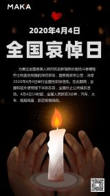 黑色蜡烛清明热点4月4日全国哀悼日宣传推广海报