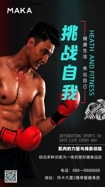 黑色酷炫健身挑战自我促销宣传推广手机海报