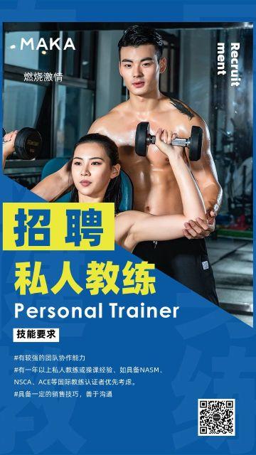 蓝色简约招聘私人教练促销宣传推广手机海报