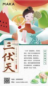 红色卡通二十四节气三伏天节气宣传海报