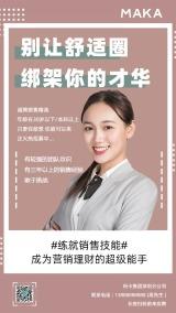 粉色时尚简约保险行业招聘人才宣传精选海报模板