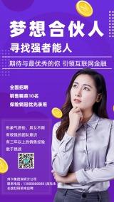 紫色时尚简约保险行业招聘人才宣传精选海报模板