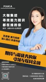 黄色时尚简约保险行业招聘人才宣传精选海报模板