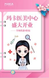 粉色少女卡通风整形美容中心开业优惠促销宣传h5