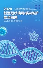 2020新型冠状病毒感染防护最全指南