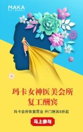 文艺剪纸风整形美容中心开业优惠促销宣传h5