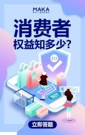 315消费者权益知多少知识答题测试H5