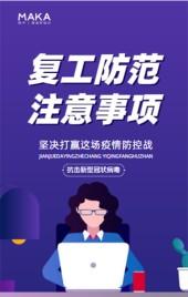 插画风蓝色企业/事业单位返岗复工疫情防范注意事项宣传h5