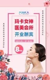 粉色唯美风整形美容中心开业优惠促销宣传h5