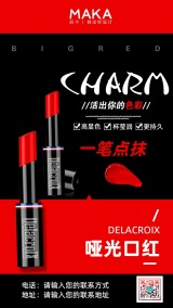 高端黑红彩妆行业口红优惠大酬宾活动宣传通知海报