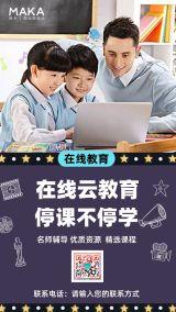 蓝色时尚风直播教育行业在线直播通知宣传海报