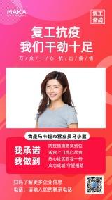 时尚红色商超/商店复工防疫承诺保证书宣传海报