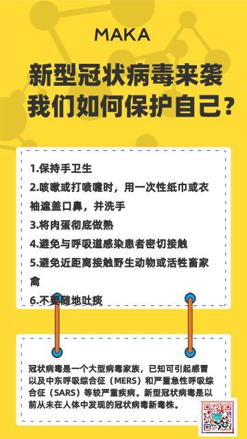 醒目黄色医疗健康行业冠状病毒预防知识宣传海报