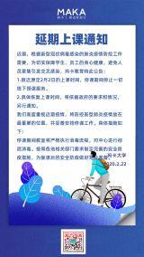 蓝色插画风教育行业延期开学上课宣传通知海报
