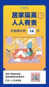 蓝色手绘插画风社区/事业单位居家隔离宣传通知宣传海报