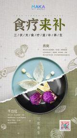 中国风餐饮行业三伏天食疗套餐促销宣传通知海报