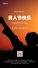 简约治愈系企业/微商男人节促销宣传推广海报