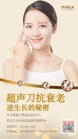 金色奢华风美容行业抗衰老介绍宣传海报