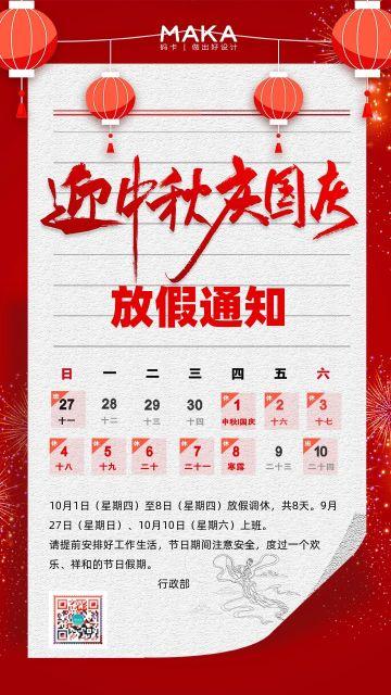 红色中国风企业/公司中秋国庆放假通知宣传海报