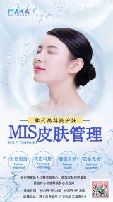 蓝色小清新风美容行业护肤项目介绍宣传海报