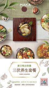 现代清新风餐饮行业三伏天养生套餐促销宣传通知海报