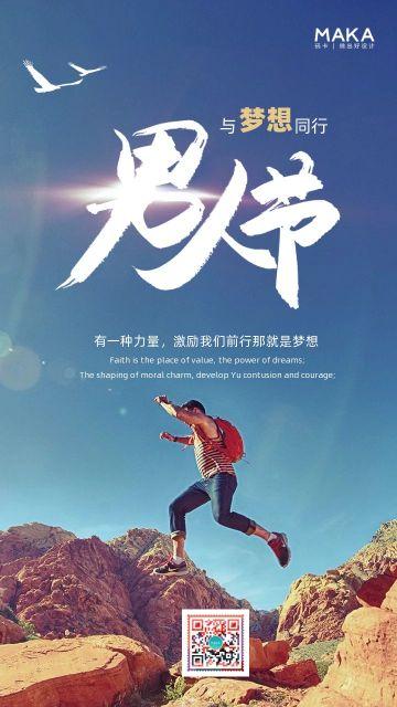 简约大气企业/微商男人节促销宣传推广海报