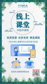 蓝色卡通风直播教育行业在线直播通知宣传海报