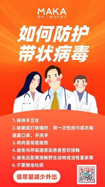 暖色治愈系医疗健康行业冠状病毒预防知识宣传海报