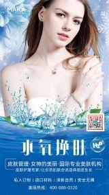 蓝色小清新风美容行业护肤换肤项目介绍宣传海报