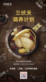 复古创意风餐饮行业三伏天调养计划促销宣传通知海报
