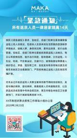 蓝色插画风企业/事业单位/物业管理返程人员隔离通知海报