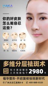 棕色怀旧风美容行业祛斑祛痘介绍宣传海报