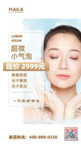 白色创意小清新风美容行业超微小气泡介绍宣传海报