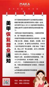 时尚红色美甲行业恢复营业宣传通知海报