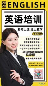 黄色扁平风教育行业英语培训在线直播通知宣传海报