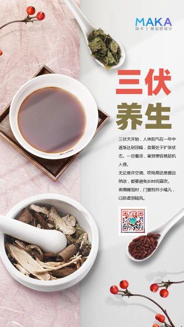 中国风小清新医疗行业三伏天养生茶促销宣传通知海报