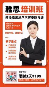 橙色扁平简约风教育行业雅思在线直播通知宣传海报