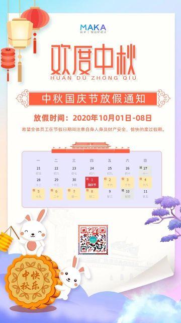 卡通唯美风企业/公司中秋国庆放假通知宣传海报