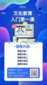 蓝色科技风教育行业在线直播通知宣传海报