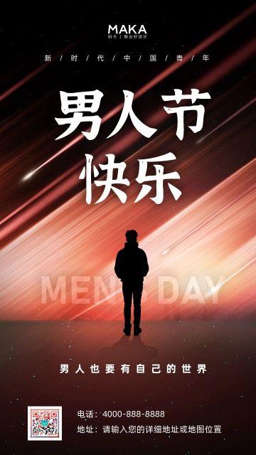 炫酷创意风企业/微商/个人男人节促销宣传推广海报