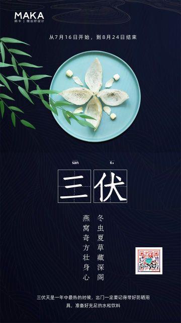 极简高端中国风通用行业三伏天养生通知宣传海报