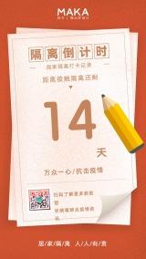 红色极简风社区/事业单位居家隔离宣传通知宣传海报