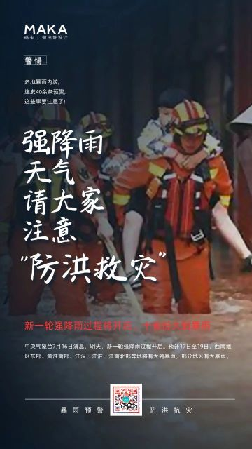 现代创意风政府行业防洪救灾宣传通知宣传海报